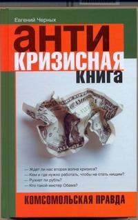Антикризисная книга. Комсомольская правда Черных Е.А.
