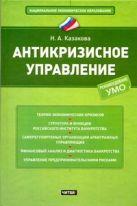 Казакова Н.А. - Антикризисное управление' обложка книги