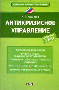 Антикризисное управление Казакова Н.А.