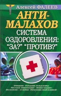 Анти-Малахов. Система оздоровления: