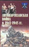 Тарас А.Е. - Антипартизанская война в 1941-1945 г' обложка книги