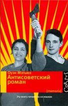 Мэтьюз Оуэн - Антисоветский роман' обложка книги