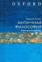 Эннес Джулия - Античная философия' обложка книги