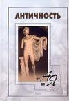 Грейдина Н.Л. - Античность от А до Я' обложка книги
