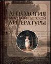 Антология мировой детской литератур том 3