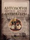 Антология мировой детской литературы. Том 5. от М до Р.