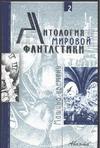 Антология мировой фантастики. Том 2. Машина времени. Володихин Д.М.