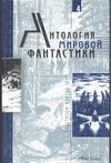 Антология мировой фантастики.Т. 4. С бластером против всех. Володихин Д.М.