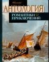 Антология романтики и приключений.Том 1. Приключения на море. - фото 1
