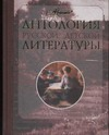 Антология русской детской литературы. [В 6 т.]. Т. 1