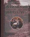 Антология русской детской литературы. [В 6 т.]. Т. 1 Аксенова М.
