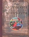 Антология русской детской литературы. [В 6 т.]. Т. 4. К-Н Аксенова М.