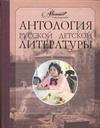 Аксенова М. - Антология русской детской литературы. [В 6 т.]. Т. 5 обложка книги