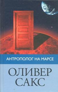 Антрополог на Марсе Сакс О.