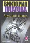 Анук, mon amour… Платова В.Е.
