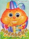 Зубкова Л.В. - Апельсин' обложка книги