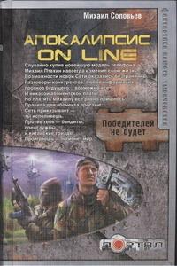 Соловьев Михаил Апокалипсис on line ISBN: 978-5-271-42180-8 соловьев михаил апокалипсис on line