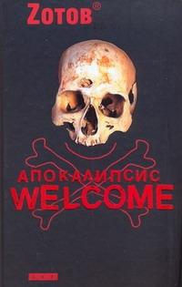 Г Зотов (Zотов) - Апокалипсис Welcome обложка книги