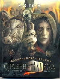 Г Зотов (Zотов) Апокалипсис Welcome. Страшный Суд 3D.Книга 2. страшный суд 3d апокалипсис welcome книга вторая