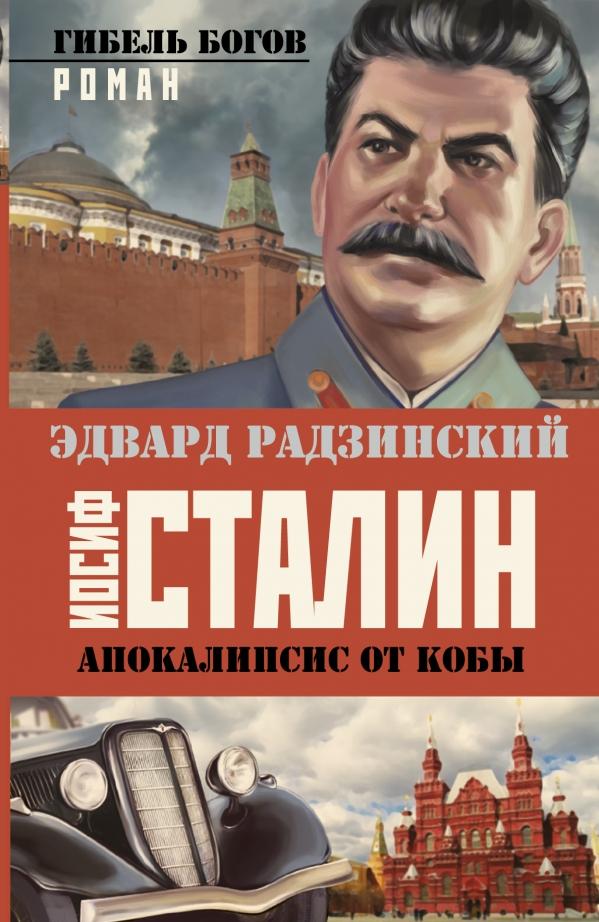 Апокалипсис от Кобы. Иосиф Сталин. Гибель богов Радзинский Э.С.