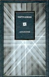 Тертуллиан - Апология' обложка книги