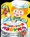 Савина И.А. - Аппетитная азбука' обложка книги