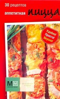 Аппетитная пицца - фото 1