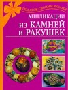 Аппликации из камней и ракушек Дубровская Н.В.