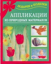Аппликации из природных материалов Дубровская Н.В.