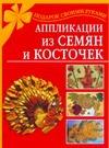 Дубровская Н.В. - Аппликации из семян и косточек обложка книги