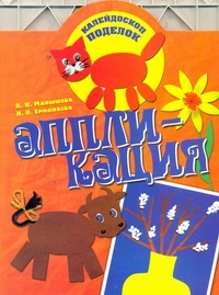 Малышева А.Н. - Аппликация обложка книги