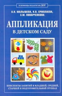 Аппликация в детском саду Малышева А.Н.