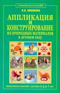 Аппликация и конструирование из природных материалов в детском Новикова И.В.