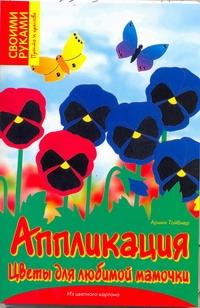 Тойбнер Армин - Аппликация. Цветы для любимой мамочки обложка книги