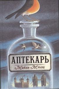 Мэлой Майли - Аптекарь обложка книги