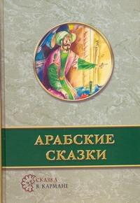 Арабские сказки Борисова А.