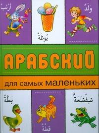 Абухадоура Н. - Арабский для самых маленьких обложка книги