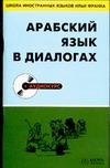 Гаммух А. - Арабский язык в диалогах' обложка книги