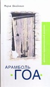 Штейнман Мария - Арамболь. ГОА. Дневник иррациональной девушки' обложка книги