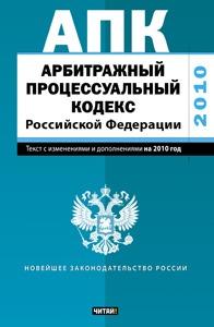 Арбитражный процессуальный кодекс Российской Федерации.Текст с изм.и доп.на 2010