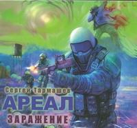 Ареал. Заражение (на CD диске) Тармашев С.С.