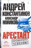 Константинов А.Д. - Арестант обложка книги