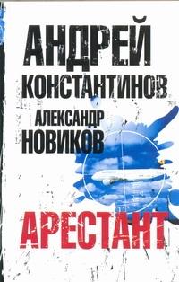 Константинов Андрей - Арестант обложка книги