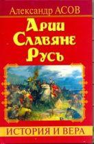Асов А.И. - Арии. Славяне. Русь' обложка книги