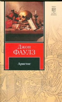 Фаулз Д. - Аристос обложка книги