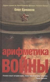 Ермаков О.Н. Арифметика войны