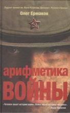 Ермаков О.Н. - Арифметика войны' обложка книги