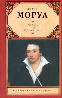 Моруа А. - Ариэль, или Жизнь Шелли обложка книги