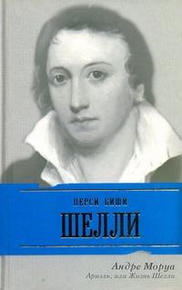 Андре Моруа - Ариэль, или Жизнь Шелли обложка книги