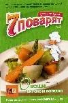 Аркаим.7 поварят Овощи-вкусно и полезно №3